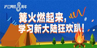 【沪江网校8周年】篝火狂欢趴倒计时ing