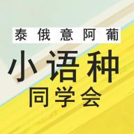 【网校】小语种同学会