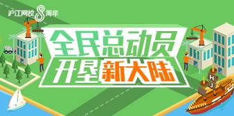 【沪江网校8周年】全民总动员,开垦新大陆