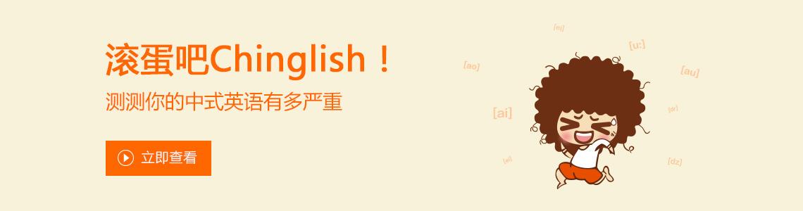 30秒测出你的Chinglish有多严重
