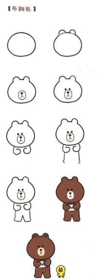 【迷之简笔画】布朗熊