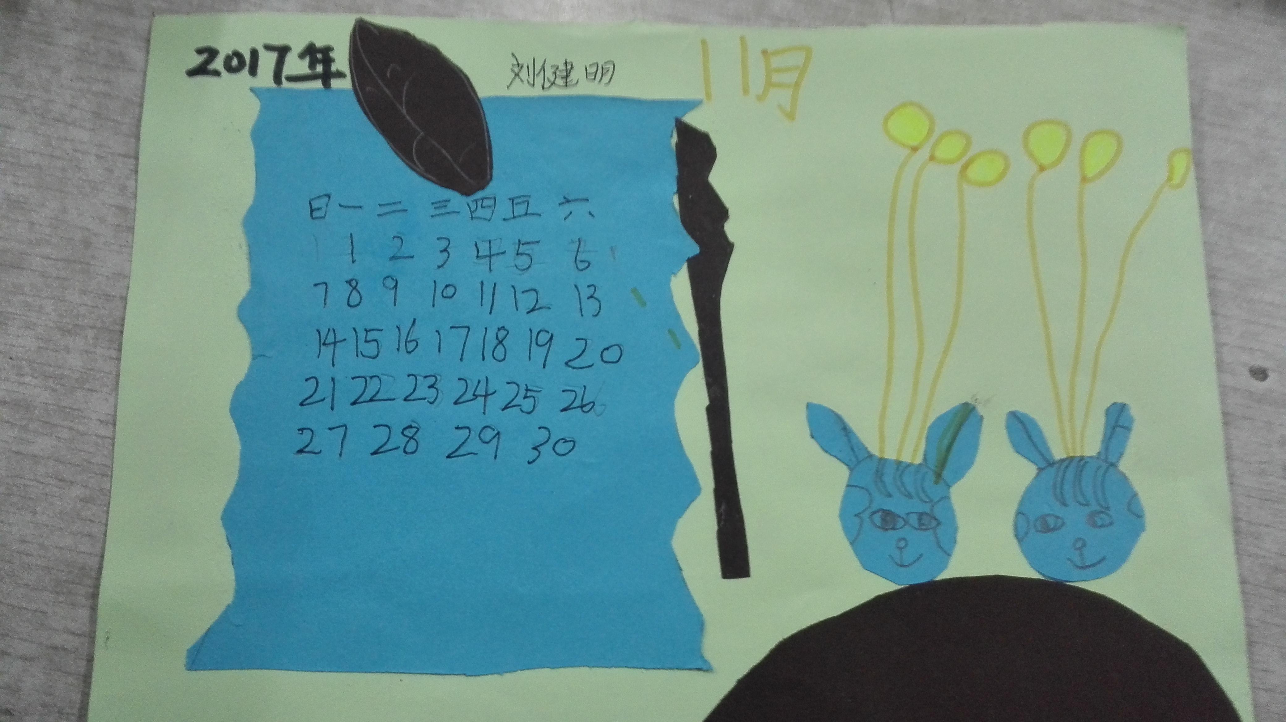 民族年级四小学美术课台历的设计作品_美丽乡排名民办小学顺义的图片