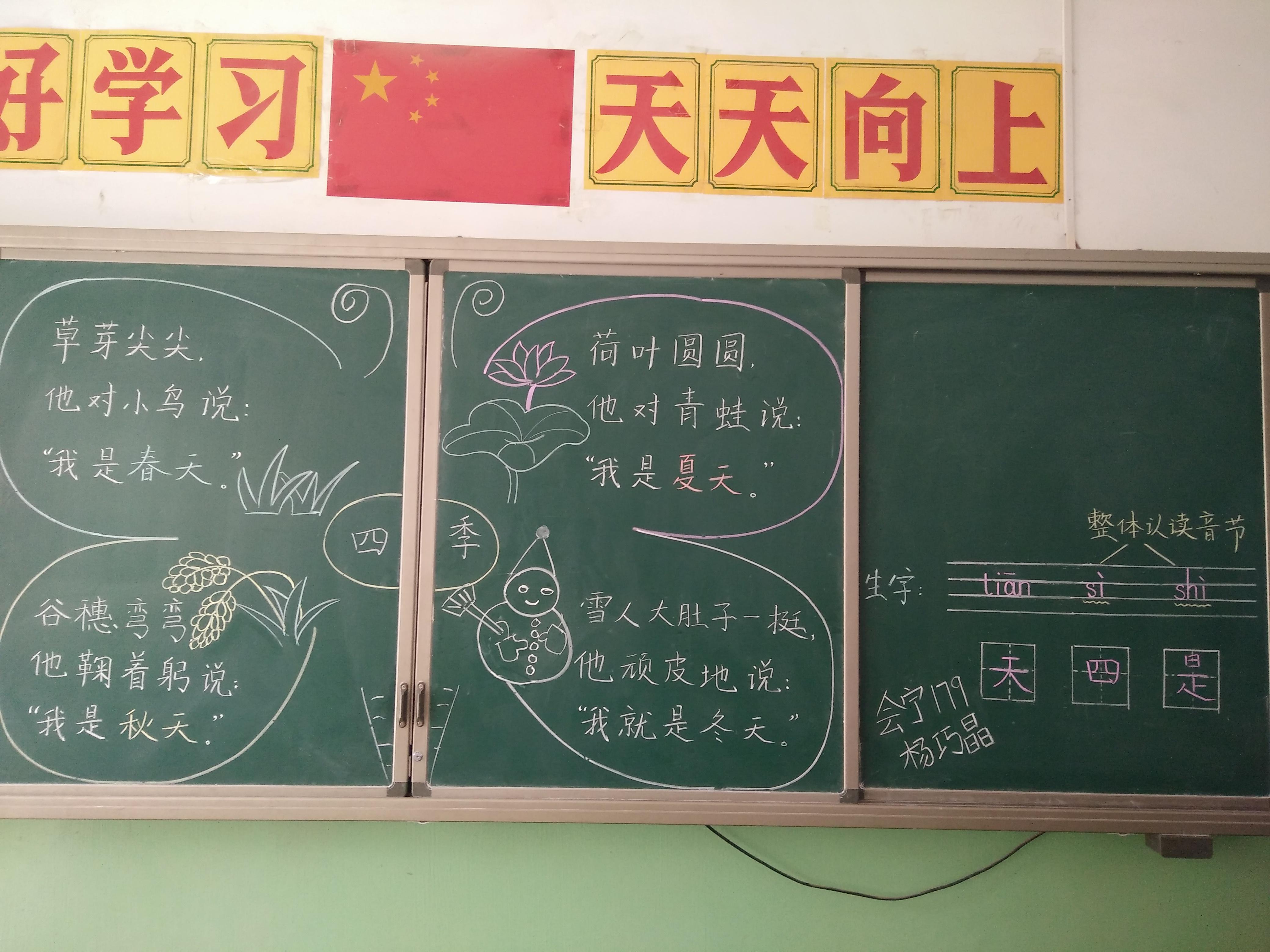 板书大赛_作文青年教师社支持乡村计划_学未来的我公益小学500字图片