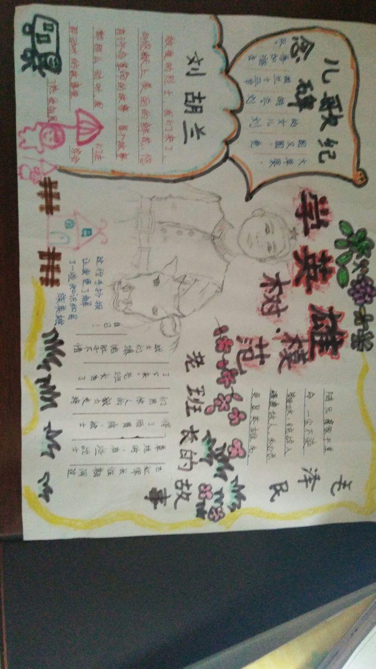 """""""学雷锋""""手抄报作品展_甘肃在行动_学习-沪江社团"""