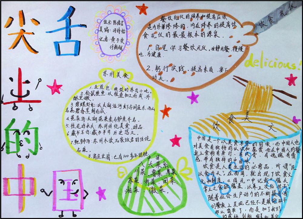 【中华饮食文化】手抄报展示_张家港市万红小学_学习