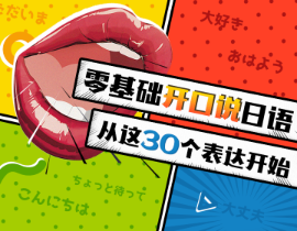 零基础开口说日语,从这30个表达开始!
