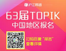 2019中国第1场TOPIK报名啦!备考资料包免费送