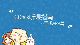CCtalk学员听课指南-APP版