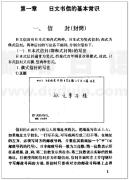 【加油HJR!资源分享】日语书信撰写方法大全下载!