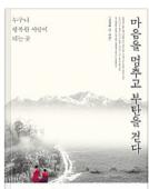 停下心来,行走不丹 --韩语朗读