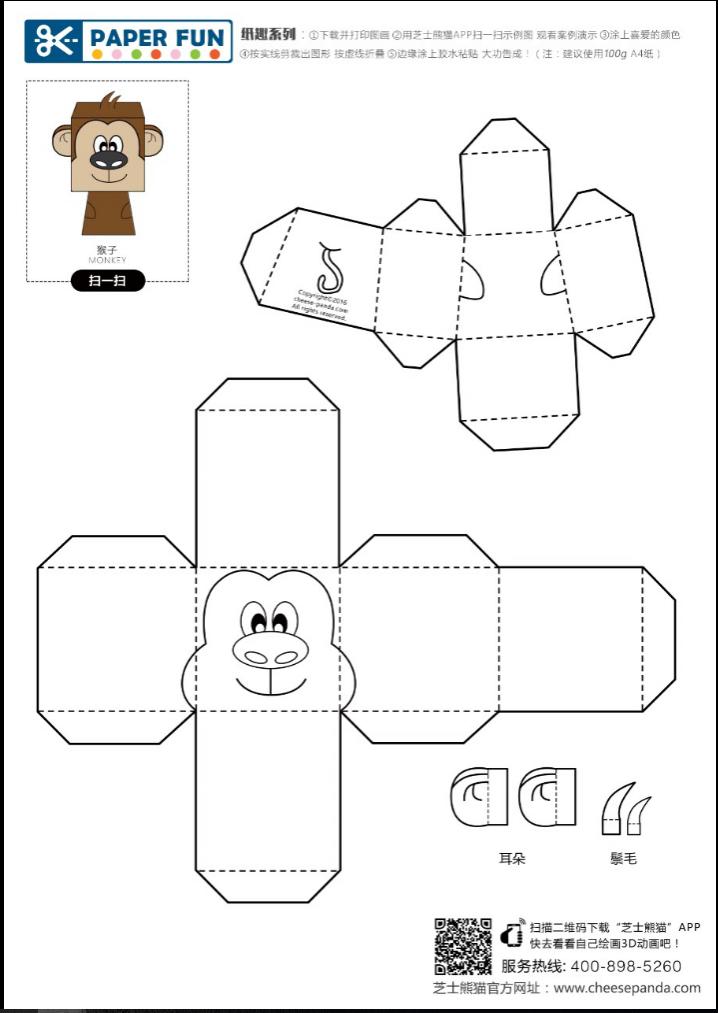 儿童ar折纸大全图解教程