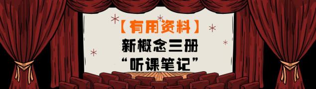 """【有用资料】新概念三册""""听课笔记""""下载"""