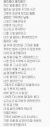 [韩乐我来唱]20170110 《blah blah》圭贤