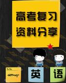 高考『英语』资料分享