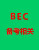 BEC备考相关
