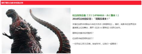 2016年第67届红白歌会,来沪江日语看直播!