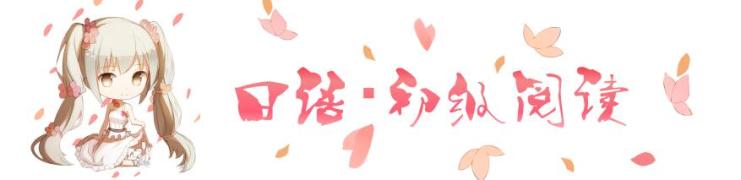 【零基础早早读】日语初级阅读...