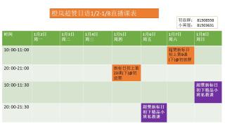 橙岚超赞日语2017/1/2-2017/1/8直播课表