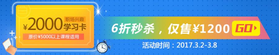 【最后1天】6折抢购学习卡,仅限今日