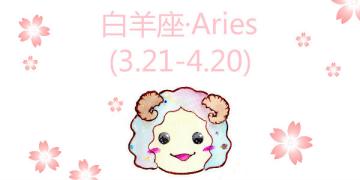 【星座生日会】来送祝福给白羊宝宝吧~