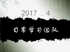 已满员--【组队通知】小伙伴们,2017年4月份日常奖励组队(满员即时申请结束~)