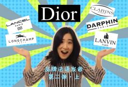 [原创视频!] 迪奥 Dior 的地道法语发音是什么?Di 的法语技巧!