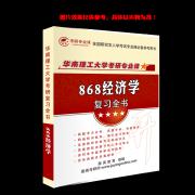 2018华南理工大学868经济学考研专业课复习全书
