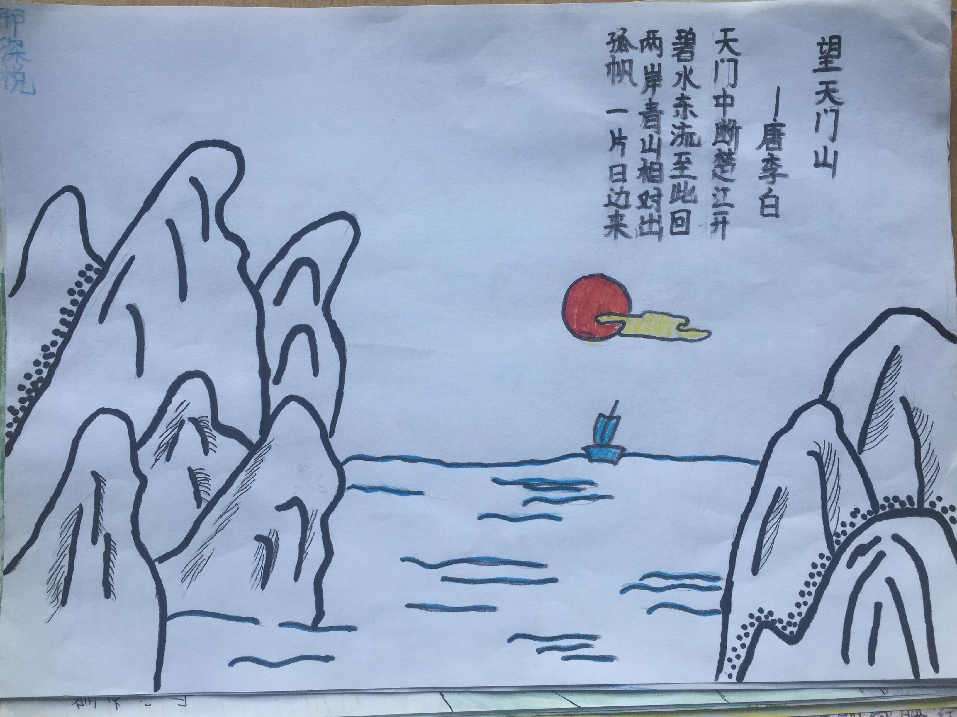 古诗手绘简笔画
