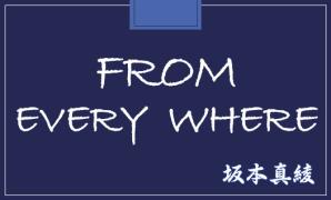 ☀初声早早读☀<1155>From Every Where(54) ♪ R
