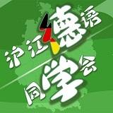 【网校】德语同学会