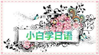 【小白学日语】化妆品2~