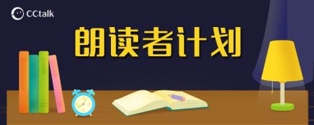 (活动结束)【朗读者计划】一起读好书练好词!