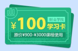 【10月财会学习节】好课5折起 1000元折上减学习卡超低价抢购!