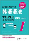 韩语教材学习经验交流会获奖名单公布!(快来填收货地址)