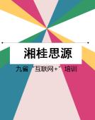 G学区【湘桂】九省培训