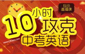 中考英语【10小时突破】,要你的分数好看!
