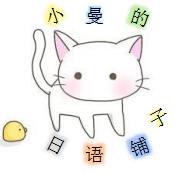 小曼的日语铺子