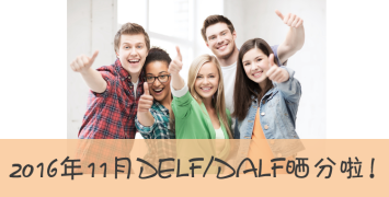 【奖励已发放】晒法语DELF/DALF考分,赢Kindle、法德语课程、法国小说!