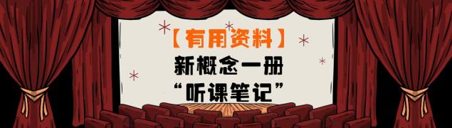 """【有用资料】新概念一册""""听课笔记"""""""
