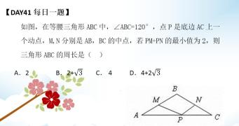 【每日一题】初二数学下学期期中复习--Day41。