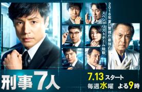 【9集全】2016夏季日剧《刑警7人》网盘资源+在线地址