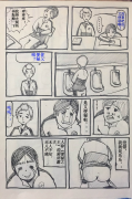 【提笔画】达成林(失踪人口回归)《便秘男和拉稀女》