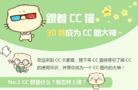 【答疑】跟着CC猫,三十秒带你快速成为圈内人!