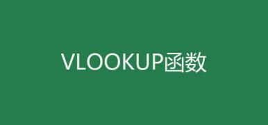 Excel函数系列之VLOOKUP