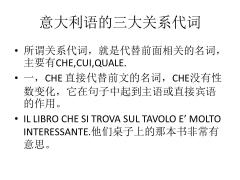 Lucia老师的意大利语课堂第三十讲!意大利语中的三大关系代词