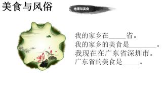 """""""美丽中国""""第一课:集体大课之《小小徐霞客》关键内容+问答专帖"""