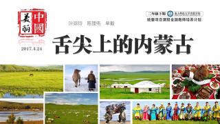 第八讲:美丽中国·课程解读与分享(二) 关键内容+问答专帖