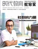 《教育家》杂志专刊报道