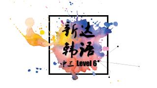 【新达韩语】拉近与大神的距离 大神班Level 6等你来!