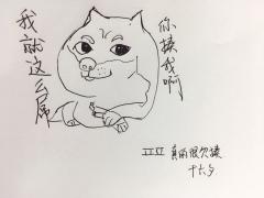【随手一画污染你 · 拾伍】 ((?(//?Д/?/)?))吖~我的眼睛!